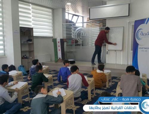 فتيان همة في الحلقات القرآن