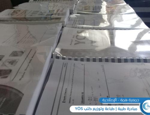 طباعة وتوزيع كتب YÖS