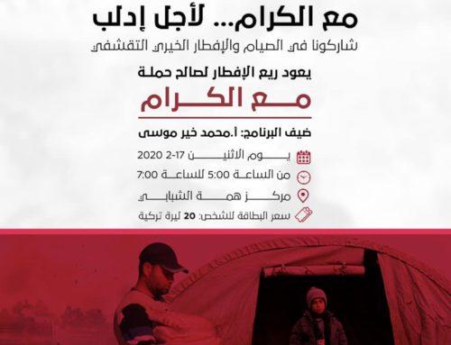 إفطار خيري لصالح حملة مع الكرام
