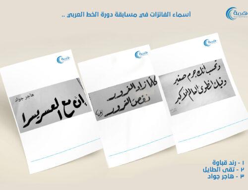 أسماء الفائزات في مسابقة دورة الخط العربي