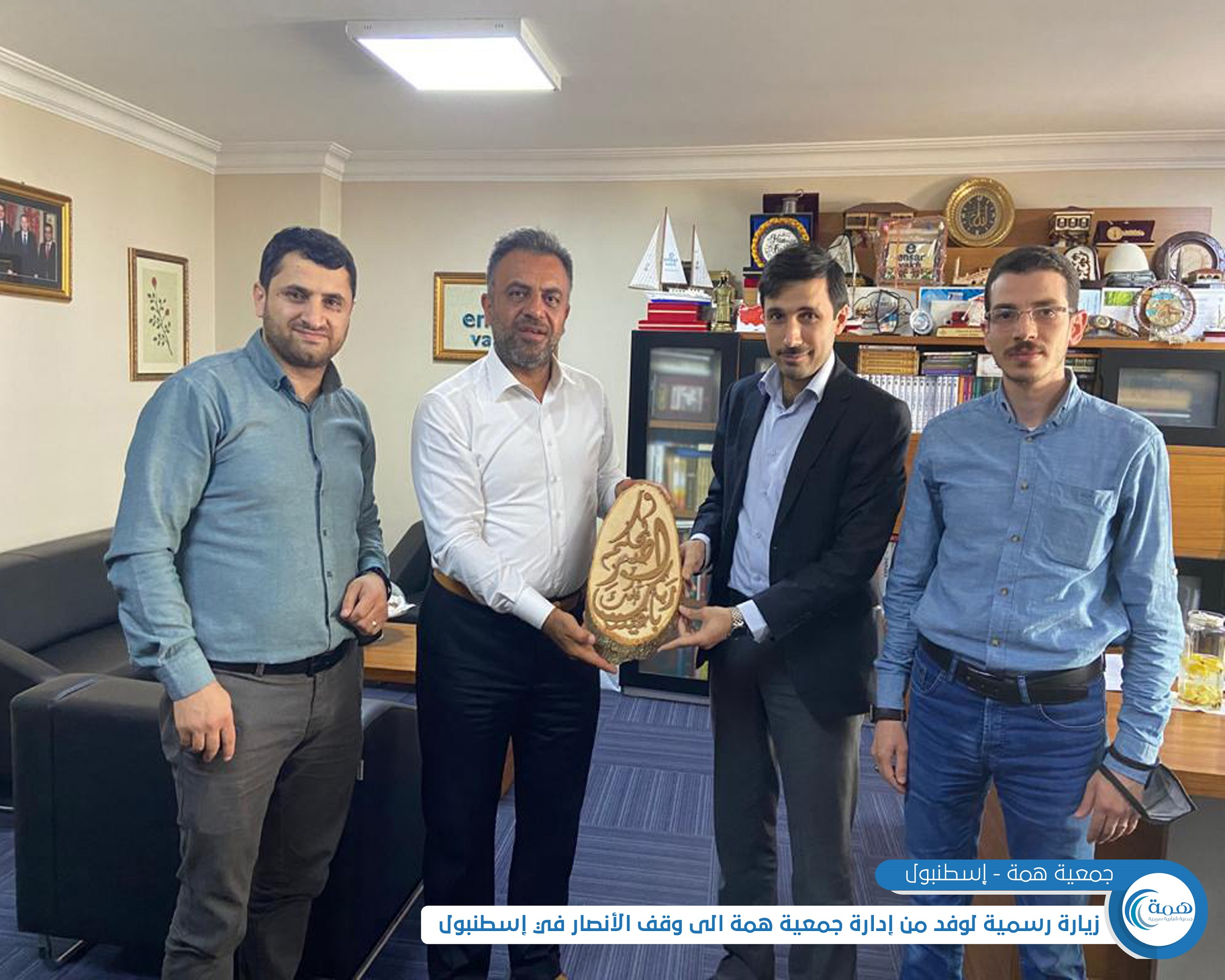 زيارة رسمية لوفد من جمعية همة الى وقف الأنصار في اسطنبول